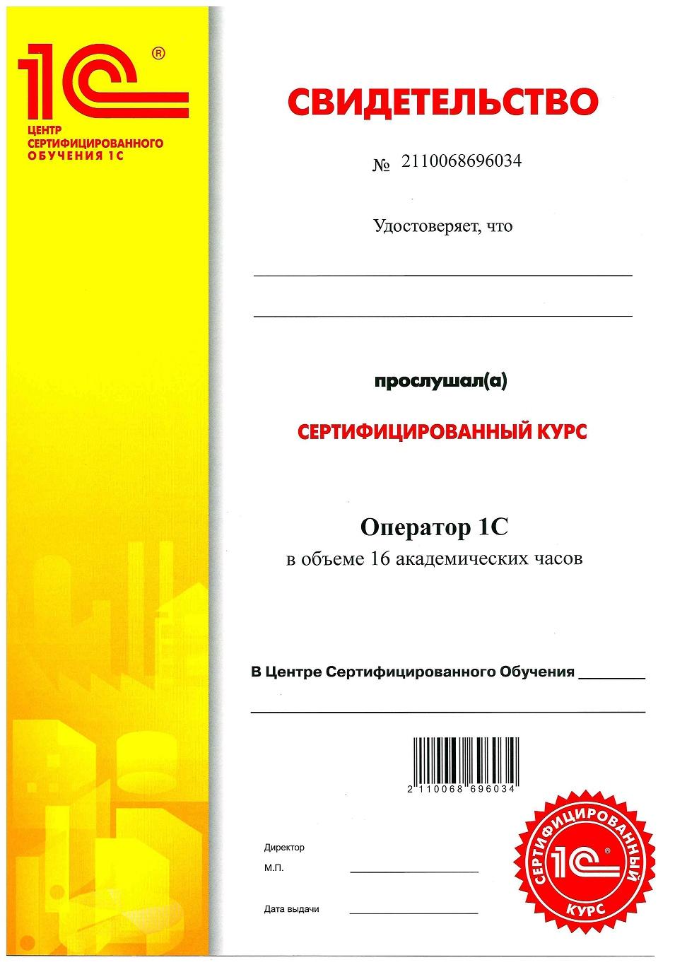 Сертификация и обучение oracle экономика качества стандартизация и сертификация